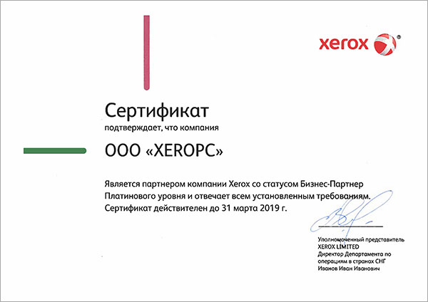 Certificate_XEROPC_Biznes_Parner_Platiun_2018-31_March_2019.jpg (26 KB)